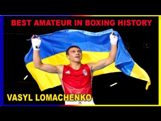 Vasyl lomachenko best amateur in boxing history