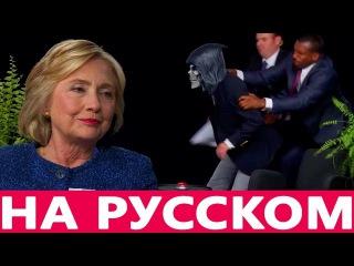 """Зак и Хиллари Клинтон - передача """"Между Двумя Папоротниками"""", ЖЕСТЬ, полоумная америка....."""