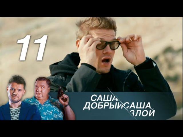 Саша добрый Саша злой Серия 11 2017 Детектив @ Русские сериалы