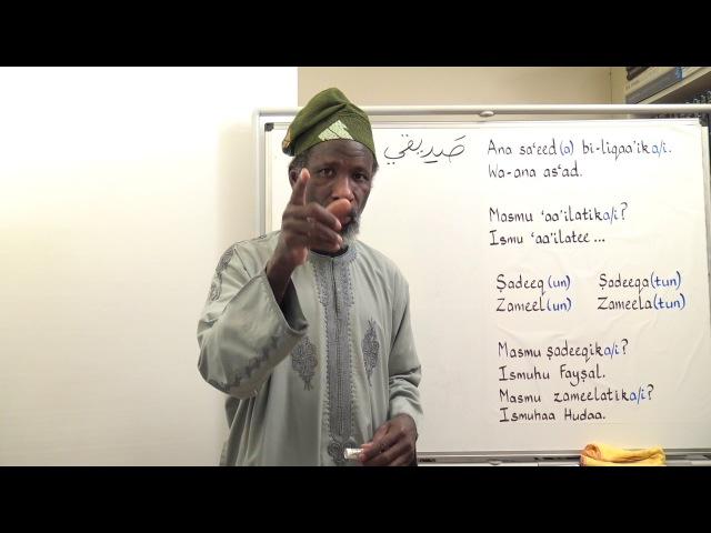 Lets Speak Arabic, Unit One Lesson Eight