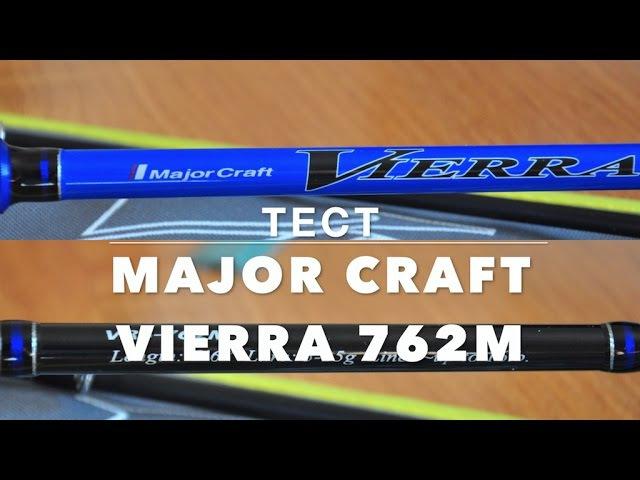 СУПЕР ТЕСТ Спининг Major Craft Vierra 762 M 5 25 грамм