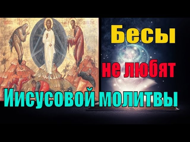 Хранение ума и молитва Иисусова ч 1 Пестов Николай Евграфович