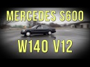 Mercedes S600 W140 V12 - за что любят кабана