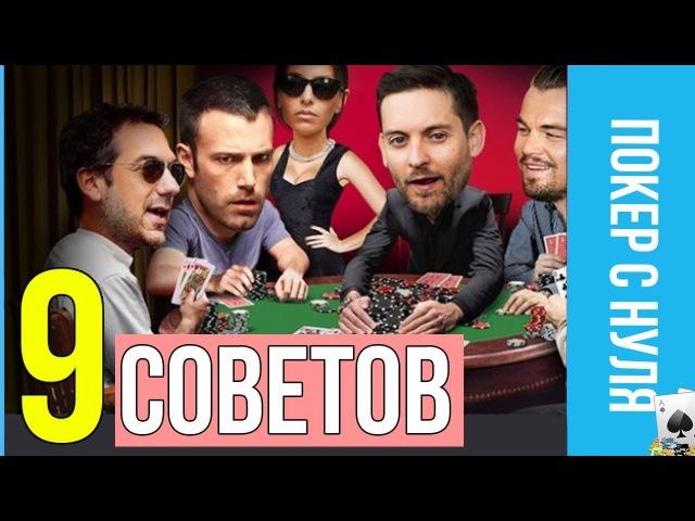 9 советов при игре в покерных турнирах (МТТ)