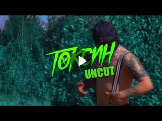 Грязныи Рамирес - Токсин (UNCUT)