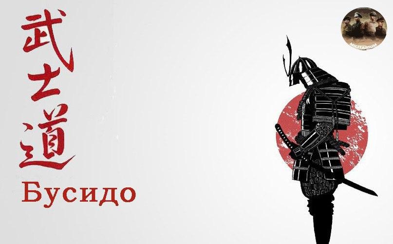 Кодекс Бусидо | ВКонтакте