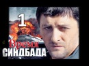 Сериал «Время Синдбада» - 1 серия 2013 Криминал, Детектив, Приключения.