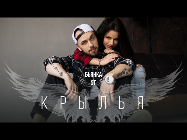 ST ft. Бьянка - Крылья [ARDA MUSIC] [2017]