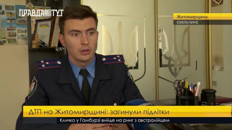 ДТП в смт. Ємільчине загинули підлітки