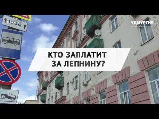 Заброшенный ампир: дома в центре Ижевска рискуют потерять исторический облик