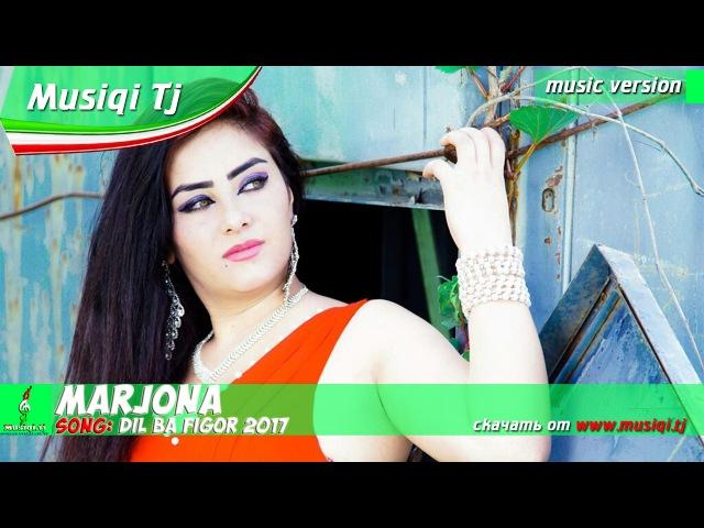 Марчона - Дил ба фигор 2017 | Marjona - Dil ba figor 2017