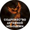 МОО «Содружество Активной Молодежи»