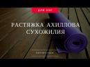 Растяжка Ахиллова сухожилия упражнение на растяжку