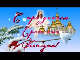 Ныне отпускаешь раба Твоего, Владыка,  - С праздником Сретения Господня!