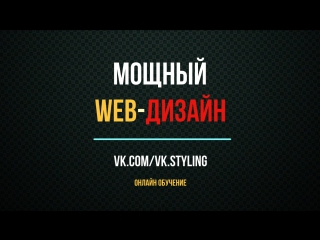 """Обучение веб-дизайну групп вконтакте. При поддержке студии дизайна """"KIBA"""""""