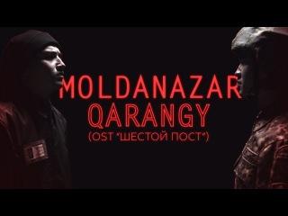 Moldanazar - Qarangy (OST Шестой пост)
