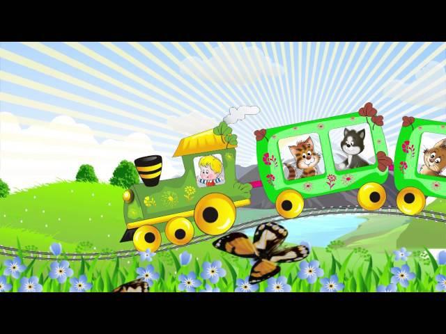 Паровозик Музыкальный развивающий мультфильм для малышей The train song for kids Наше всё