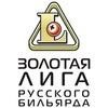 Золотая Лига русского бильярда