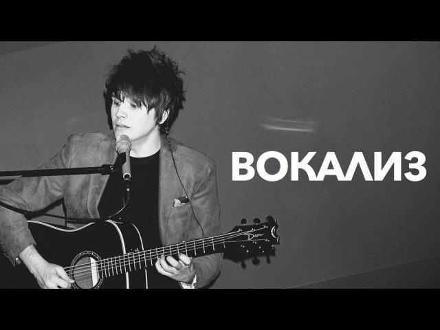 Александр Бон вокализ