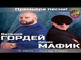 "Виталии Гордеи и Денис Мафик - ""За людское"" | НОВИНКА 2018"