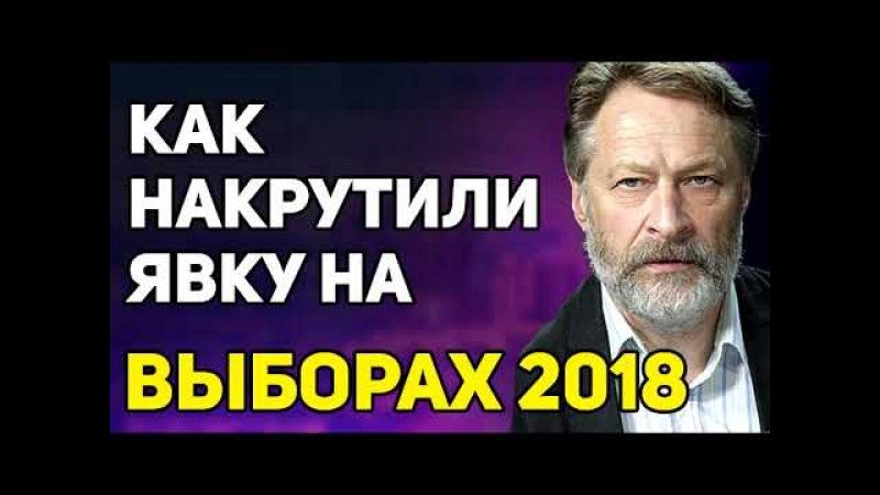 Дмитрий Орешкин Кaк НAКРУTИЛИ ЯBKУ нa выбoрaх