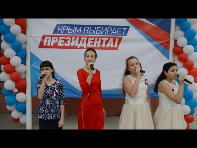 ВЫБОРЫ в МУПК (2018) ансамбль Вместе мы с тобой