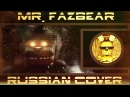 Groundbreaking - Mr. Fazbear [RUSSIAN COVER BY DARIUSLOCK] ◄ Five Nights At Freddy`s ►
