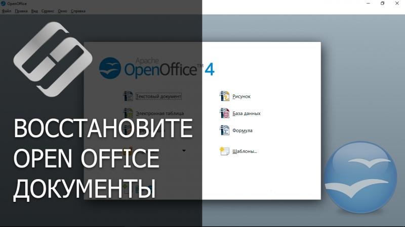 Восстановите Open Writer (odt) и Calc (ods) документы в 2018 программой Hetman Office Recovery 📁💥