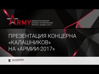 Презентация Концерна «Калашников» на «Армии-2017»