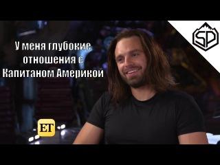 Интервью с Себастианом Стэном | Мстители: Война Бесконечности