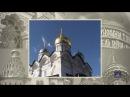 Часть1 Фильм 6 Архитектура Русского государства XVI XVII вв
