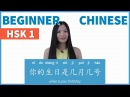 Learn Chinese for Beginners 13.1 | HSK1 Beginner Chinese Lesson Date in Chinese, Year Month Day