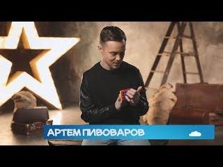 Артем Пивоваров\МультZIK (дитяча програма)