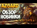 Azgard обзор новой экономической игры Проект без баллов