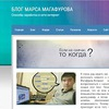 Блог Марса Магафурова Способы заработка в сети