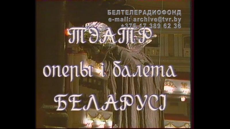 Муз.фильм о Большом театре Беларуси Мастера оперной сцены БТ 1992 год