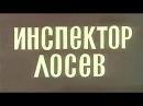 Инспектор Лосев 1982 Золотая коллекция