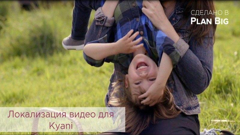 Локализация видео для Kyani