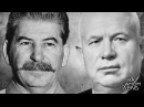 На самом деле - «Его отравил Хрущев!» Тайна последней кардиограммы Сталина. Выпуск от02.10.2017