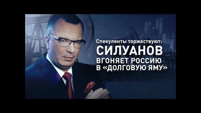 Спекулянты торжествуют Силуанов вгоняет Россию в долговую яму