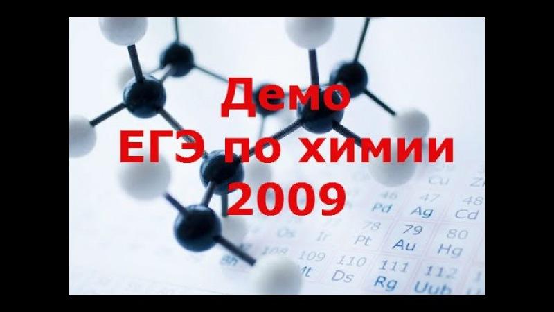 ЕГЭ 2009 по химии. Демо. А23. Реакции с образованием осадка