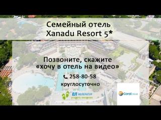 Семейный отель xanadu resort 5