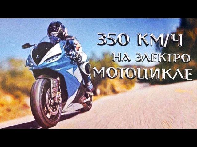 БУДУЩЕЕ МОТОЦИКЛОВ Электроспорт с МАКСИМАЛКОЙ 350км ч