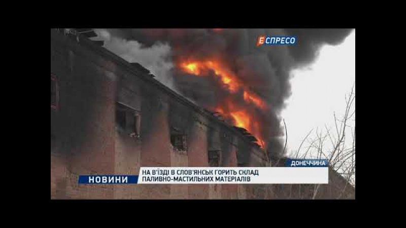 На в'їзді в Слов'янськ горить склад паливно мастильних матеріалів