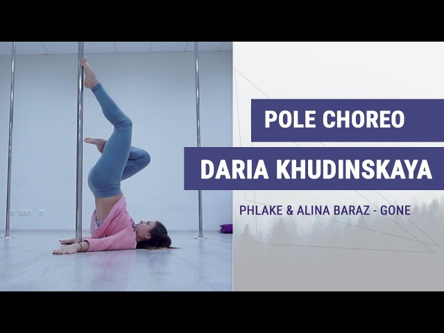 Pole Choreo. Choreo by Daria Khudinskaya. Phlake Alina Baraz - GONE.