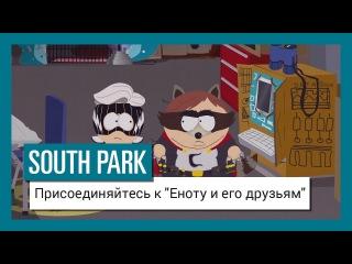 """South Park: The Fractured But Whole: Присоединяйтесь к """"Еноту и его друзьям"""""""