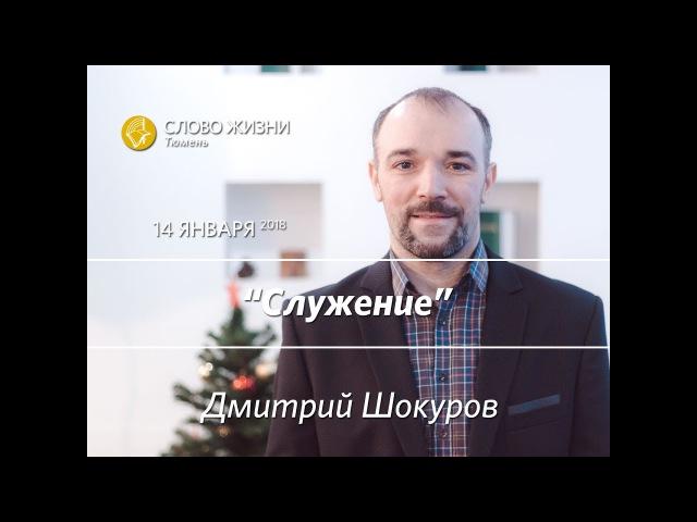 Служение Проповедь Дмитрия Шокурова Слово Жизни Тюмень 14 01 2017