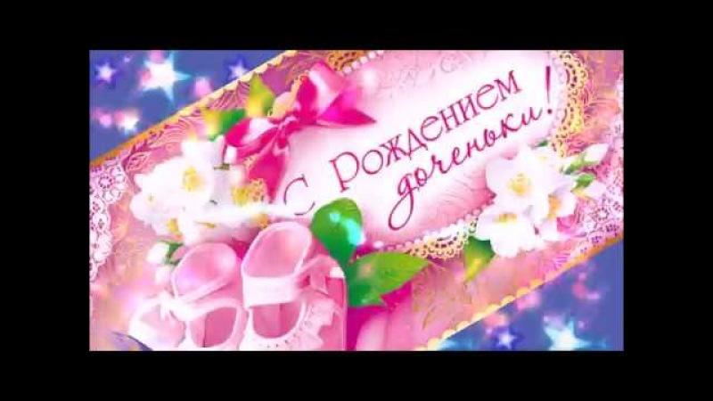 Поздравляю С РОЖДЕНИЕМ ДОЧКИ музыкальная видео открытка