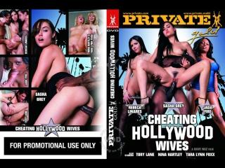 Неверные Голливудские Жены (с русским переводом) / Private Gold 107: Cheating Hollywood Wives
