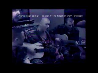 Пусть все будет так, ..Песня под гитару.Концерт сотрудников милиции г Воркуты в Чечне 2002 год.